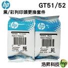 HP GT51/52 黑/彩列印頭更換套件 GT5810 / GT5820 / IT315 / IT415 / IT419 / 310 / 515 / 615