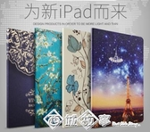 2018新款iPad保護套蘋果9.7英寸2017平板電腦pad新版a1822皮套硅膠愛派外殼 西城故事