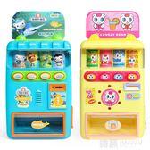自動售貨機玩具兒童糖果飲料會說話的販賣機3-6周歲女孩生日禮物 韓慕精品 YTL