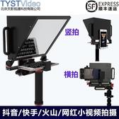 天影視通手機直播提詞器便攜小型外拍采訪拍攝抖音提字器TY-K2 MKS雙12