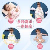新生兒空調被 嬰兒浴巾 純棉紗布 寶寶蓋毯 夏季【居享優品】