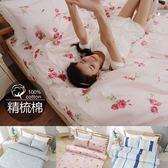 《多款任選》活性印染精梳純棉6x6.2尺雙人加大床包被套四件組-台灣製100%棉(含枕套) [SN]