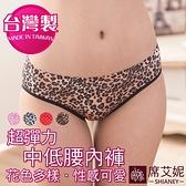 女性 超彈力 舒適中腰內褲 性感印花 台灣製造no.6809-席艾妮SHIANEY