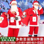 聖誕老人服裝成人聖誕節衣服男士金絲絨服飾聖誕老公公裝扮套裝女 雙十一87折