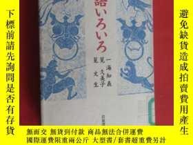 二手書博民逛書店日文書罕見漢語 精裝Y15969 出版2006