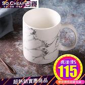 創意大理石紋杯 創意 個性 陶瓷 喝水 奶茶 咖啡杯 馬克杯 茶杯