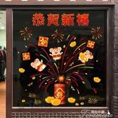 新年貼紙-鼠年新年裝飾用品年畫墻貼畫春節過年布置玻璃櫥窗貼窗戶貼紙 提拉米蘇 YYS