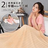 【BELLE VIE】經典麥穗緹花羊羔法蘭絨中毯-150x195cm麥穗米