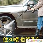 高壓水槍 無線便攜式手提高壓洗車機小型水泵洗車器水槍充電洗車神器鋰電池 童趣
