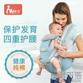 寶寶背帶腰凳前抱式嬰兒背帶多功能嬰兒腰凳四季通用【萊爾富免運】