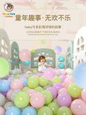 海洋球 兒童海洋球加厚寶寶波波球室內家用嬰兒彩色球球池球類玩具RM