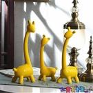 擺件 一家親小鹿擺件三口之家客廳電視柜酒柜裝飾品陶瓷長頸鹿工藝品 寶貝計畫