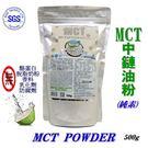 皇冠高純度MCT中鏈油粉(MCT Pow...