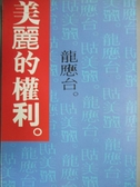 【書寶二手書T1/兩性關係_JPM】美麗的權利_龍應台