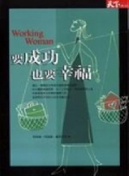 (二手書)Working Woman:要成功也要幸福