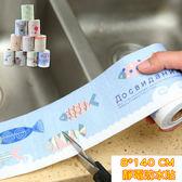 【03559】 小清新 靜電吸濕貼 水槽防水貼 自由剪裁 重複使用 廚房 浴室 馬桶 吸濕 防潮 防濕