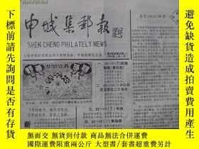 二手書博民逛書店申城集郵報1993年第1期罕見總第49期14239 申城集郵社