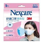 3MNEXCARE舒適口罩清爽型M 5入【愛買】