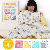 嬰兒包巾 冬被  六層紗寶寶純棉秋冬保暖紗布毯【JA0015】新生兒被 秋冬保暖被 毯子 幼兒園童被