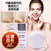 韓國 Sungwon Skin Magic 珍珠奇蹟黑頭粉刺滅除維他命皂 100g