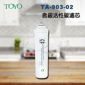 【現貨】TOYO 日本東洋 TA-903-02第三道銀添活性碳濾心【水之緣】