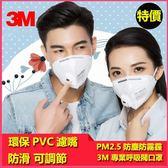 ~ ~3M 口罩9001V 防塵口罩PM2 5 防霧霾口罩神器9002V 工業粉塵男女透氣