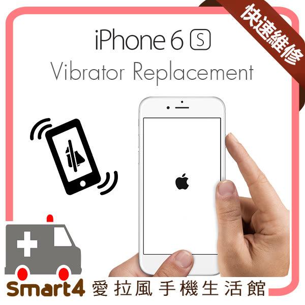 【愛拉風】台中蘋果最速維修 可刷卡免留機 iPhone6S 震動器故障 無法靜音振動 震動雜音  保固90天