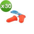【醫碩科技】MAX MAX-30x30 防音耳塞有線型海綿 30副 送耳塞盒一個