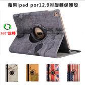 蘋果ipad pro12.9吋 1代 A1584 A1652保護套 2代 A1670 A1671地圖紋旋轉皮套帶休眠