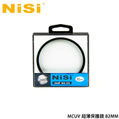【EC數位】NiSi MC UV  雙面多層鍍膜 超薄保護鏡 鏡頭保護鏡 82mm