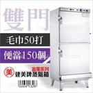 台灣建美牌 | 蒸氣式毛巾箱(50打)雙門[64132]