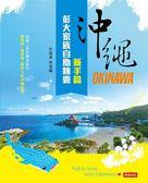 (二手書)沖繩彭大家族自助錦囊:新手篇