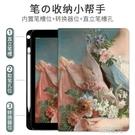 新款蘋果ipadpro11保護套帶筆槽藝術款新ipad平板20款pro11寸磁吸充電全包  一米陽光