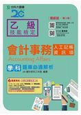 乙級會計事務(人工記帳、資訊項)學科題庫必通解析 最新版(第三版) 附贈OTAS