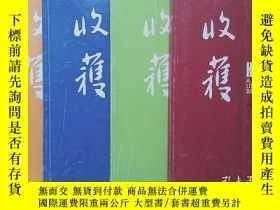 二手書博民逛書店收穫2007年1期、2期、罕見4期、5期 (4本合售)Y2474