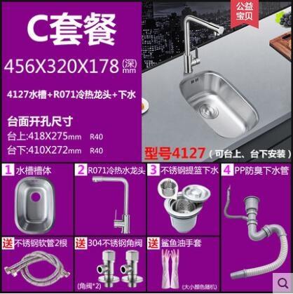 韋普304不銹鋼小水槽小單槽吧台洗手盆房車廚房洗菜盆陽台洗衣槽【4127水槽+R071冷熱龍頭】