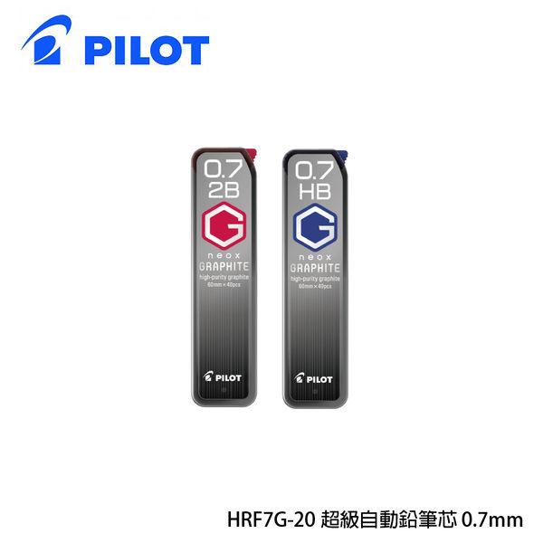※亮點OA文具館※PILOT 百樂 HRF7G-20 超級自動鉛筆芯 0.7mm