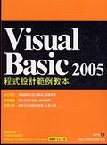 二手書博民逛書店 《Visual Basic 2005 程式設計範例教本(附2光碟)》 R2Y ISBN:9574423557│陳會安