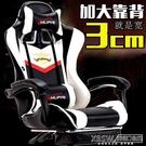 電競椅游戲椅電腦椅子競技椅家用網吧座椅懶人可躺辦公椅電腦椅『新佰數位屋』