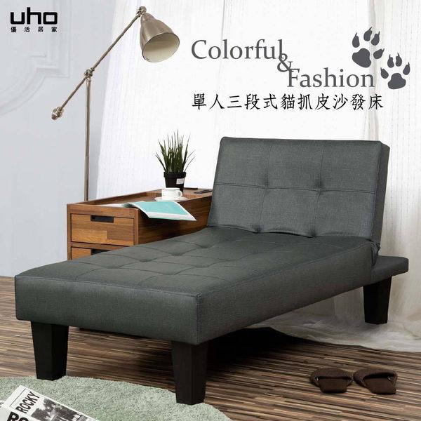 沙發床【UHO】優西-貓抓皮貴妃椅