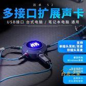 USB聲卡外置轉換器獨立免驅外接耳機接口台式機電腦筆記本HUB