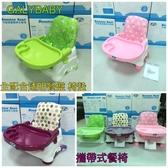 升級版全配款攜帶式摺疊餐椅 外出餐椅 攜帶餐椅 兒童餐椅 餐椅