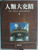 【書寶二手書T9/歷史_ZGK】人類大史蹟(3)_1997年