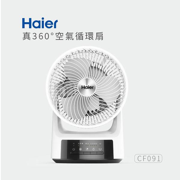免運費 Haier 海爾 9吋 真360° 空氣循環扇/空調扇/桌扇 CF091