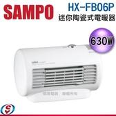 【信源電器】630W【聲寶SAMPO 迷你陶瓷式電暖器】HX-FB06P