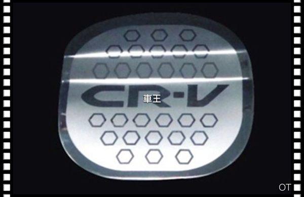 【車王小舖】本田 CRV CR-V 三代 3代 3.5代 油箱裝飾蓋 不鏽鋼油箱蓋 油箱蓋貼