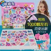 DIY手工串珠8-9-10歲兒童開髮益智力玩具女孩女童5-6-7歲生日禮物  遇見生活