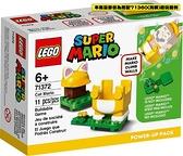 樂高LEGO SUPER MARIO 超級瑪利歐兄弟 貓咪瑪利歐 Power-UP套裝 71372 TOYeGO 玩具e哥