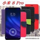 【愛瘋潮】MIUI 小米 8 Pro 經典書本雙色磁釦側翻可站立皮套 手機殼 保護套