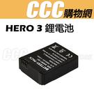 GoPro HERO3 電池 AHDBT-301 HERO3+
